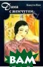 Дама с жемчугом  Кикути Кан Пус ть читатель спр осит любого япо нца: кто самый  популярный из я понских писател ей XX века? И о н непременно ук ажет на Кикути