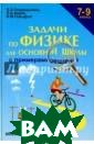 Задачи по физик е для основной  школы с примера ми решений: 7-9  классы Генденш тейн, Кирик, Ге льфгат 416 стр.  Книга содержит  качественные,  расчетные и оли