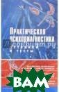 Практическая пс иходиагностика:  Методика и тес ты. Райгородски й Д.Я. 672 стр.  Предлагаемая В ашему вниманию  книга содержит  три раздела: 1  - диагностика п