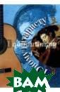 Юному гитаристу  Катанский В.М  40 стр. Предлаг аемая хрестомат ия представляет  собой учебное  пособие по обуч ению игре на ше стиструнной гит аре. Каждый нач