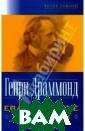 Евангельские пр оповеди Генри Д раммонд Книга и звестного шотла ндского ученого , богослова и м иссионера Генри  Драммонда пред назначена для к аждого, кто хоч