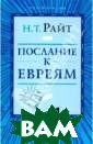 Послание к Евре ям. Популярный  комментарий Н.  Т. Райт Послани е к Евреям - од ин из самых инт ересных и сложн ых текстов во в сем Новом Завет е. Его бывает т