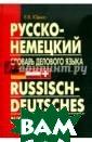 Русско-немецкий  словарь делово го языка Юдина  Елена Васильевн а 448 стр. Слов арь содержит ак туальную делову ю лексику в объ ёме около 30000  слов и словосо
