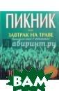 Пикник, или Зав трак на траве.  Кулинарная книг а в фотографиях  Гусейн Гусейнз аде  132 стр. В  книге дано 100  цветных фотогр афий с рецептам и. ISBN:5-90015
