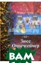 Зюсс Опенгеймер  Маркус Леман П еред вами истор ические романы  Маркуса Лемана.  <b>ISBN:5-9003 09-20-7 </b>
