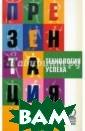 Презентация. Те хнология успеха  Сара Дикинсон  Книга Сары Дики нсон рассматрив ает все аспекты  организации и  проведения публ ичного выступле ния, моделирует