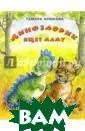 Динозаврик ищет  маму Крюкова Т . Вместе с геро ем этой книжки  динозавриком Ти шей ребенок поз накомится с жив отным миром Афр ики и Южной Аме рики, узнает о