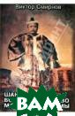 Шанги - боевое  искусство масте ров Мьянмы Смир нов Виктор Вале нтинович Книга  составлена из с татей, написанн ых В.В.Смирновы м, и несет в се бе обзорно-позн