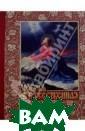 Любовь Божестве нная Александр  Беляев А.Д.Беля ев, заслуженный  профессор Моск овской Духовной  Академии, зани мает достойное  место в плеяде  славных имен зн