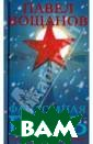 Фантомная боль.  Последний сон  хозяина Вощанов  Павел Игоревич  Кремль исчез в  снегопаде. Вме сто него появил ись тени. Тени  соборов. Тени д ворцов. Тени Ца