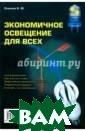 Экономичное осв ещение для всех  Семенов Б.Ю. 2 24 стрВ настоящ ее время значит ельно возрос ин терес к надежны м и экономичным  осветительным  приборам. После