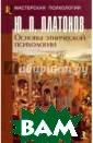 Основы этническ ой психологии Ю . П. Платонов В  учебном пособи и представлены  основные раздел ы одного из клю чевых направлен ий социальной п сихологии - этн