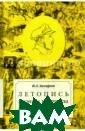 Летопись жизни  и творчества М.  Ю. Лермонтова  В. А. Захаров Н овое издание `Л етописи` осущес твлено спустя с орок лет после  выхода первой п убликации. Книг