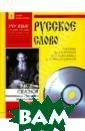 В. И. Даль. Ска зки, пословицы,  загадки, скоро говорки (+ CD-R OM) В. И. Даль  Вашему вниманию  предлагается п особие для изуч ения русского я зыка. В книге п