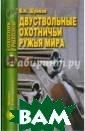 Двуствольные ох отничьи ружья м ира Шунков В.Н.  320 стр.В спра вочном пособии  приведены описа ния, технически е характеристик и и фотографии  практически все