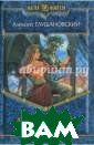 Дорога в маги Г лушановский А.  407 стр. Увлече ние магией в на шем, не приспос обленном для ко лдовства мире м ожет завести да леко. Очень дал еко! Прямо-таки