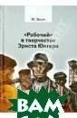 `Рабочий` в тво рчестве Эрнста  Юнгера Ю. Эвола  Книга известно го итальянского  традиционалист а представляет  собой подробный  и глубокий ана лиз наиболее зн