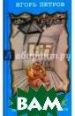 Ежедневник прог рессивного мысл ителя Игорь Пет ров В книге мюн хенского матема тика Игоря Петр ова, известного  также в Сети к ак Labas, собра ны трагикомичес