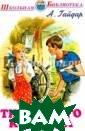 Тимур и его ком анда Гайдар Арк адий Петрович Л егендарная книг а Аркадия Гайда ра, под воздейс твием которой р азвернулось по  всей стране дет ское общественн