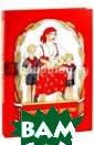 Материнство и д етство в русско м плакате А. Ф.  Шклярук Альбом  включает 166 и збранных плакат ов русских и со ветских художни ков, созданных  за период с 189