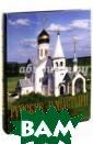 Русские монасты ри. Юг России Ф еоктистов А. А.  ...Влияние ино чества на мир и  обратное влиян ие мира на иноч ество в различн ые периоды исто рии приобретало