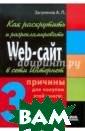 Как раскрутить  и разрекламиров ать Web-сайт в  сети Интернет З агуменов А.П. 3 84 стр. Настоящ ая книга заинте ресует всех, кт о столкнулся с  вопросами подго