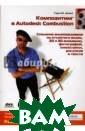 Композитинг в A utodesk qCombus tion Гэри М. Дэ вис Эта книга п освящена композ итингу (composi ting) - процесс у создания комп лексных видеоиз ображений из ра