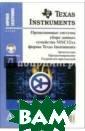 Прецизионные си стемы сбора дан ных семейства M SC12xx фирмы Te xas Instruments : архитектура,  программировани е, разработка п риложений (+ CD -ROM) Редькин П