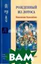 Рожденный из Ло тоса. Жизнеопис ание Падмасамбх авы Составлено  Еше Цогял Жизне описание Гуру П адмасамбхавы, в еликого буддийс кого наставника , окончательно