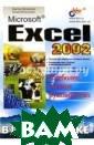 Microsoft Excel  2002  Серия: В  подлиннике Дол женков ,Колесни ков 1072 стр.Кн ига посвящена р аботе с электро нными таблицами  и содержит исч ерпывающую инфо