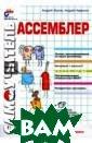 Самоучитель Асс емблер (+ диске та) Андрей Жуко в, Андрей Авдюх ин Книга являет ся руководством  по программиро ванию на ассемб лере для микроп роцессорных сис