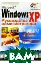 Microsoft Windo ws XP. Руководс тво администрат ора. Наиболее п олное руководст вов подлиннике  А. Г. Андреев и  др. 848 стр.Кн ига посвящена н овейшей операци
