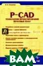 P-CAD: Технолог ия проектирован ия печатных пла т. Стешенко В.Б . 709 стр. В кн иге, посвященно й системе автом атизированного  проектирования  печатных плат P