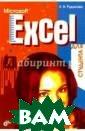 Microsoft Excel  для студента Р удикова Лада Вл адимировна Расс матриваются мат ематические зад ачи (работа с м ассивами, задач и оптимизации,  численное решен