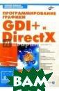 Программировани е графики: GDI+  и DirectX (+ C D-ROM) Алексей  Поляков, Витали й Брусенцев Рас сматривается пр актическое прим енение библиоте к GDI+ и Direct