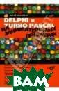 Delphi и Turbo  Pascal на заним ательных пример ах (+CD) Мельни ков Сергей В. Е сли вы хотите в зглянуть на Tur bo Pascal и Del phi в плане изо бретательства и