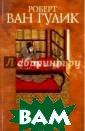 Красный павильо н. Детектив о с удье Ди Роберт  ван Гулик Двое  сидели в уедине нной башне стар ого монастыря и  прислушивались  к шуму урагана , бушевавшего с