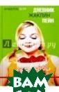 Дневник Жаклин  Пейн Арабелла В ейр Забавная и  искренняя испов едь тридцатилет ней англичанки,  деловой женщин ы с проблемами  веса и неудавше йся личной жизн