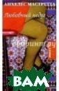 Любовный недуг  Анхелес Мастрет та В романе сов ременной мексик анской писатель ницы Анхелес Ма стретты рассказ ывается об исто рии семьи Саури  на фоне событи