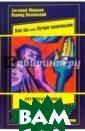 Аля эш! или луч ше наличными. П лутовской роман  Минаев Евгений  Анатольевич, В яземский Леонид  Владимирович ` Аля эш! или Луч ше наличными` н аписан в лучших