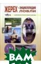 Жерех - энцикло педия ловли В.  В. Морозов В по следнее время к  разному роду ` энциклопедиям`,  которые валом  обрушились на н аши головы, чит атель относится