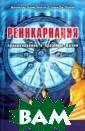 Реинкарнация: П роникновение в  прошлые жизни   Полсон Ж.Л., По лсон С.Дж. 240  стр. Реинкарнац ия - это неоспо римый научный ф акт. Это самое  загадочное явле