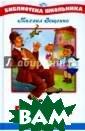 Рассказы Зощенк о М.М. 64 стр.< b>ISBN:5-94563- 668-1 </b>