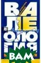 Валеология. Кул ьтура здоровья  Зайцев Г.К., За йцев А.Г. 268 с тр. Книга содер жит валеологиче ский анализ про фессиональной д еятельности шко льных учителей,