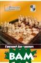 Сицилианская за щита. Вариант Р убинштейна Григ орий Богданович  На карте совре менной шахматно й теории есть ` темное пятно` -  система Рубинш тейна в сицилиа