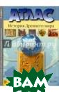 АТЛ.+К/К+ЗАД. И СТОРИЯ ДРЕВНЕГО  МИРА. 5 КЛАСС  Колпаков С.В По номарев М.В АТЛ .+К/К+ЗАД. ИСТО РИЯ ДРЕВНЕГО МИ РА. 5 КЛАССISBN :978-5-94776-85 2-7