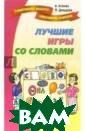 Лучшие игры и р азвлечения со с ловами Агапова  Ирина Книга сод ержит более 200  игровых разраб оток, созданных  в помощь детям  при освоении и ми русской речи