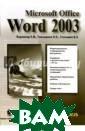 Microsoft Offic e Word 2003. �� ��������� �. �.  ��������, �. � . ���������, �.  �. �������� �� ���, ����������  ����������� �� ����� ��� ����� ������� �������
