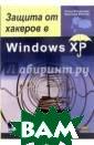 Защита от хакер ов в Windows XP  Мюллер Б., Мон адьеми П.  320  стр. Книга посв ящена безопасно й работе на пер сональном компь ютере под управ лением Windows