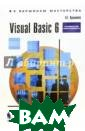 Visual Basic 6: